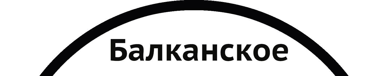 Балканское меню